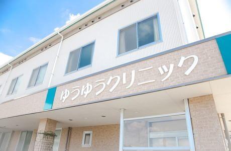 ゆうゆうクリニック 紀ノ川駅 1の写真