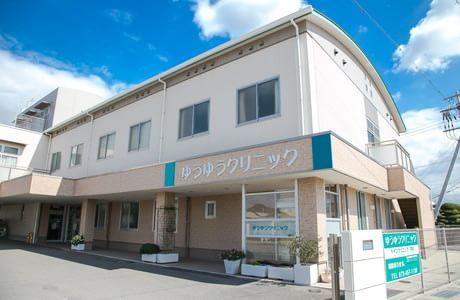 ゆうゆうクリニック 紀ノ川駅 4の写真