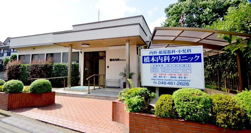 橋本内科クリニック