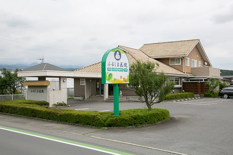 ふるしま医院