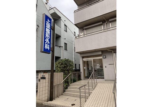 上里整形外科 川崎駅 1の写真