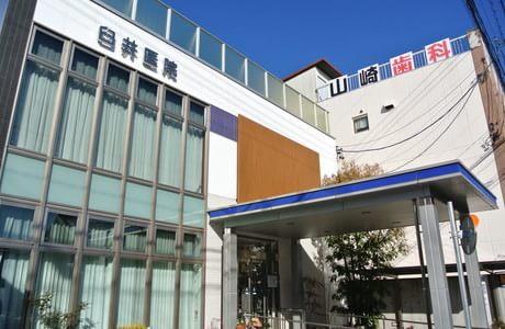 臼井医院 中村区役所駅 1の写真