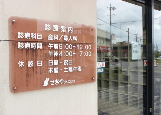 せきやクリニック 大門駅(愛知県) 3の写真