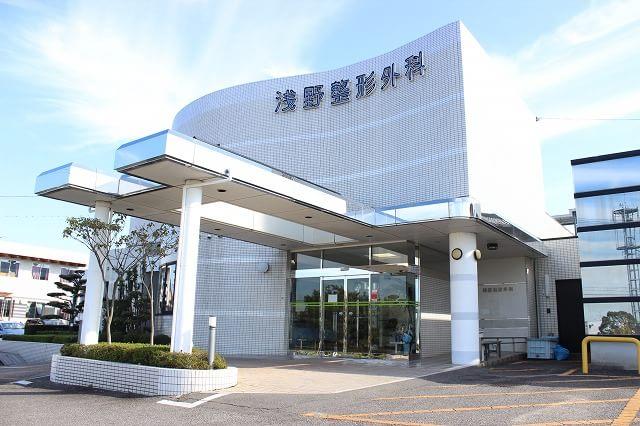 浅野整形外科医院 瀬戸口駅 1の写真