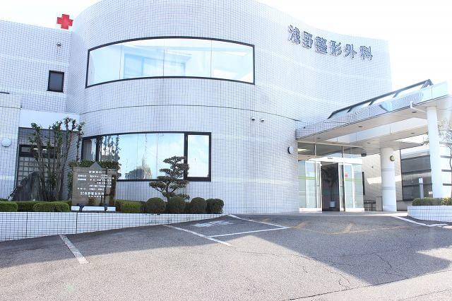 浅野整形外科医院 瀬戸口駅 2の写真