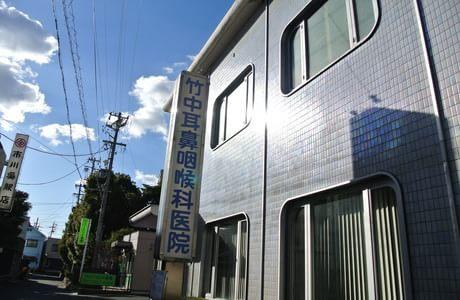 竹中耳鼻咽喉科 刈谷市駅 1の写真