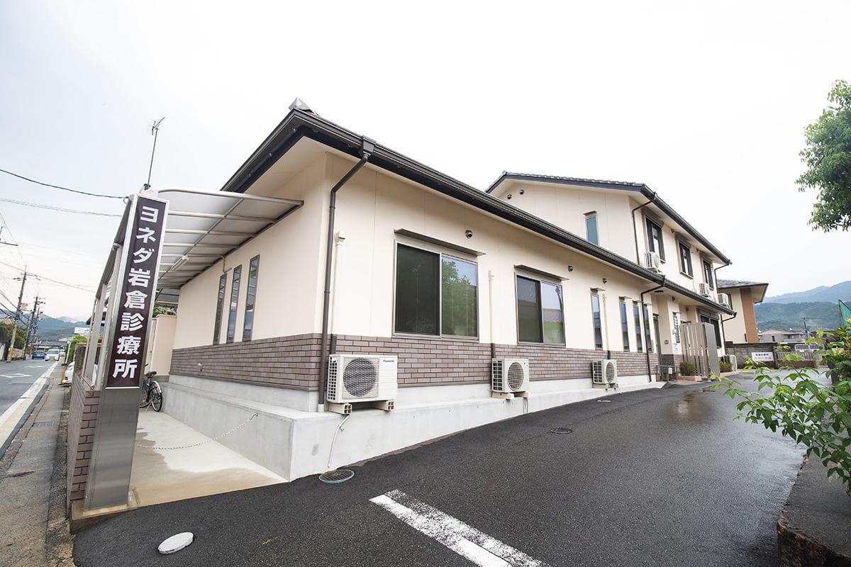 ヨネダ岩倉診療所
