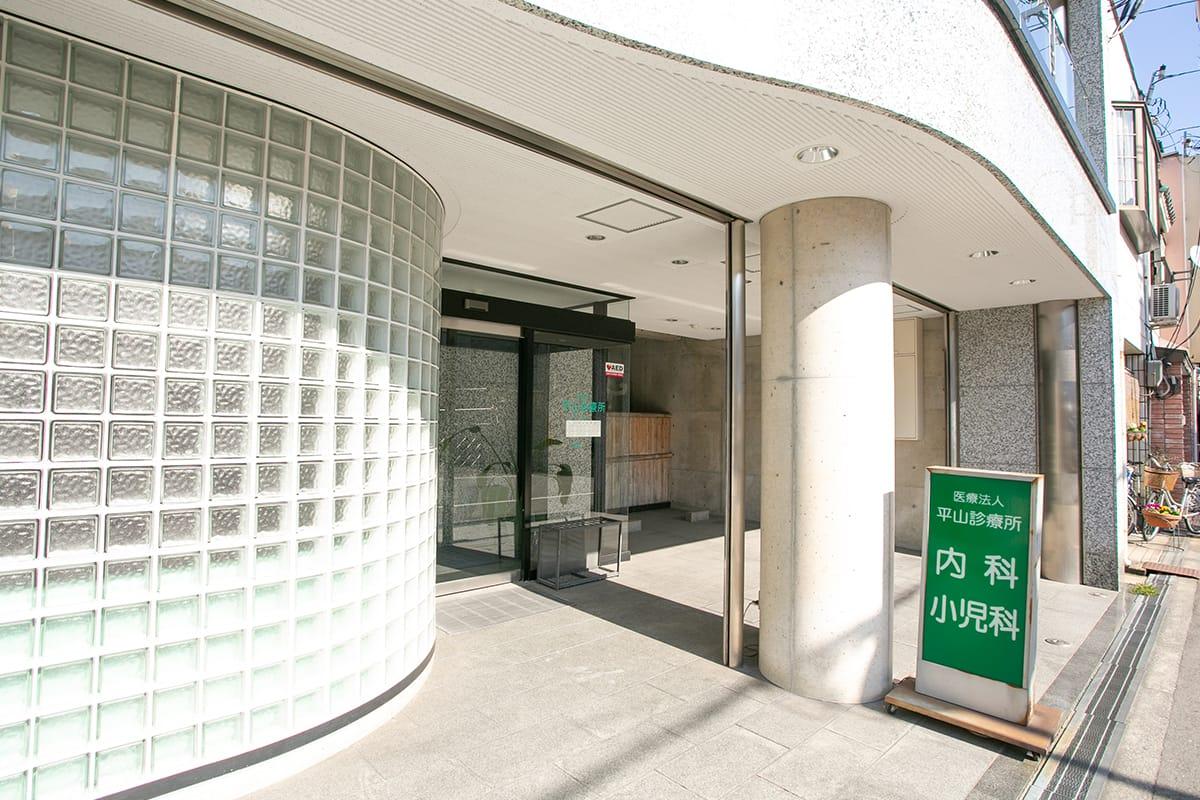 平山診療所