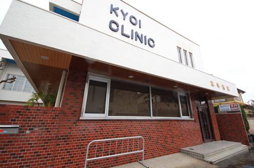 京井クリニック