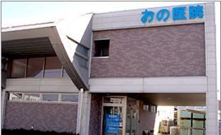 おの医院 大門駅(愛知県) 1の写真
