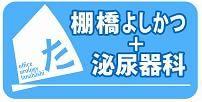 棚橋よしかつ泌尿器科 広瀬通駅 1の写真