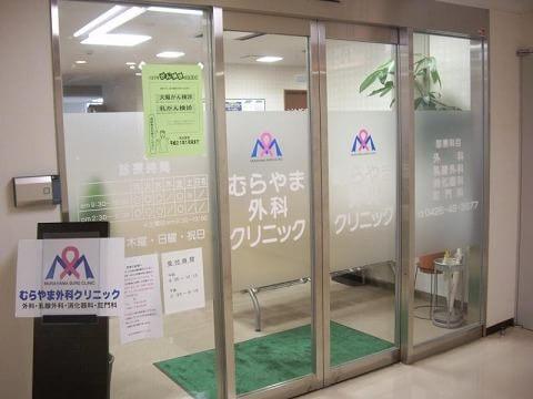 むらやま外科クリニック 北野駅(東京都) 1の写真