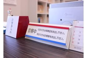 平吹医院 永覚駅 まず信頼関係をつくることが大切だと考えております。の写真