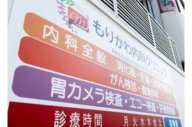 もりかわ内科クリニック 玉川駅(大阪府)の写真