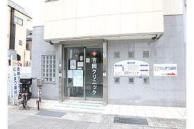 吉岡クリニック 摂津本山駅 情報管理など、患者さまのプライバシーの配慮に努めます。の写真