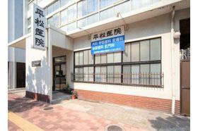 平松医院 郵便局前駅 急なトラブルにもしっかりと対応します。の写真