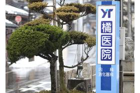 橘医院 鯖江駅 訪問診療をご検討の方はご相談ください。の写真