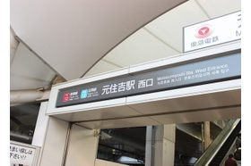 中島クリニック 元住吉駅 電車やバスでもご来院いただけますの写真