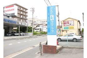 さんだクリニック 若江岩田駅の写真