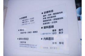 いのもと眼科内科 吉成駅 眼科、内科それぞれ専門の医師が担当いたしますの写真