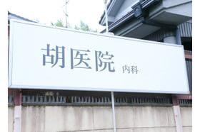 胡医院 東向日駅 こちらの看板を目印にお越しください。の写真