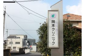 岡本クリニック 門司駅 当院のスタッフも泌尿器科で患者さまのサポートを行いますの写真