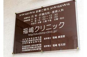 福嶋クリニック 吉塚駅の写真