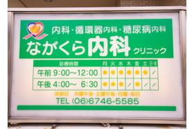 ながくら内科クリニック 徳庵駅の写真