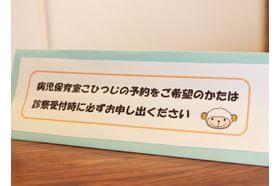 ふじもとクリニック 河内小阪駅 病院保育をご利用なさる方は、一度診察にいらしてください。の写真