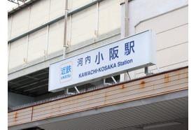 ふじもとクリニック 河内小阪駅 当クリニックは、近鉄「河内小阪駅」より南に徒歩約3分にございます。の写真