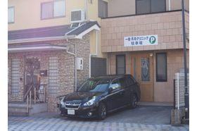 一幡・馬場クリニック 今津駅(兵庫県) 土曜日、日曜日午前診療しておりますの写真