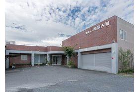 間阪内科 瀬戸駅の写真