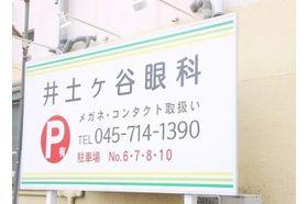 井土ヶ谷眼科 井土ヶ谷駅の写真