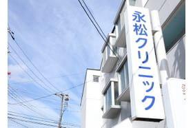永松クリニック 芦屋川駅 看板を目印にお越しください。の写真