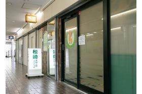 松崎産婦人科クリニック 池田駅(大阪府)の写真
