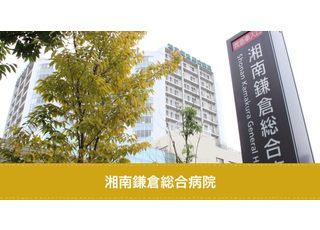 湘南 鎌倉 病院 コロナ