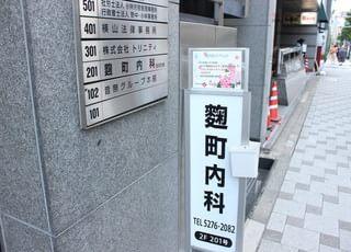 麹町内科(千代田区   半蔵門駅)の地図・アクセス   EPARK ...