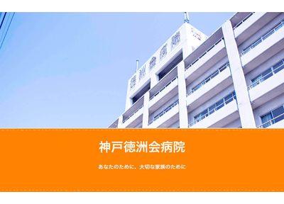 洲 神戸 病院 徳 会