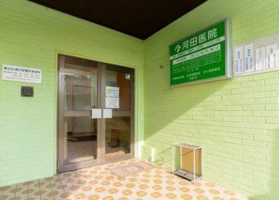 河田 医院