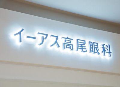 高尾眼科医院