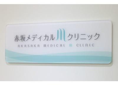 赤坂見附駅 内科