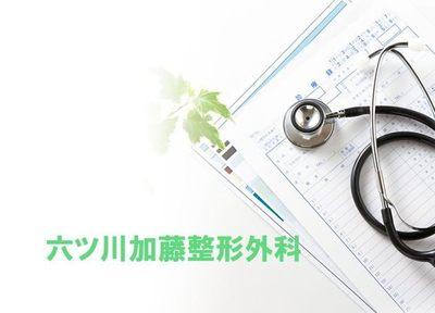 外科 加藤 整形 加藤整形外科クリニック 整形外科の診療内容・診察時間