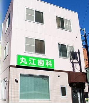 丸江歯科医院 京成船橋駅 1の写真