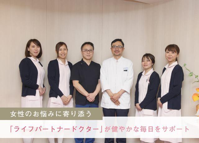 早川 クリニック 心斎橋