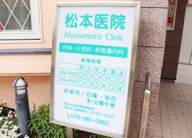 松本医院 六甲駅 6の写真