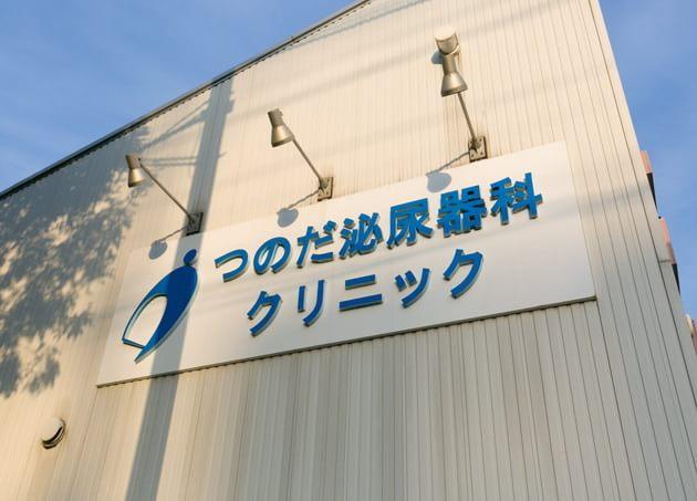 つのだ泌尿器科クリニック 別府駅(福岡県) 1の写真