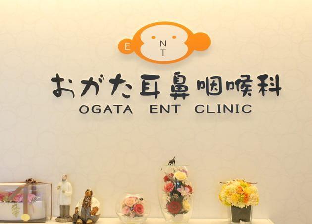 おがた耳鼻咽喉科