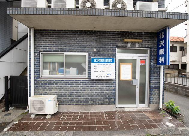 北沢眼科医院