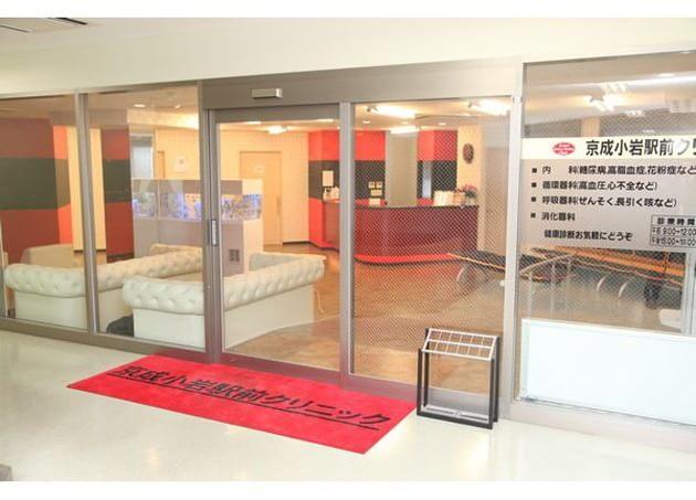 京成小岩駅前クリニック