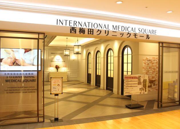 D MEDICAL CLINIC OSAKA 梅田駅(阪神) 6の写真